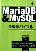MariaDB & MySQL全機能バイブル