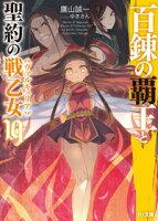百錬の覇王と聖約の戦乙女19 (HJ文庫)