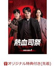 【楽天ブックス限定先着特典】熱血司祭 DVD-BOX1(A4ポスター)