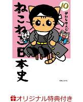 【楽天ブックス限定特典】ねこねこ日本史(10)(新選組×パステルカラー限定デザイン キャンバストートバッグ)