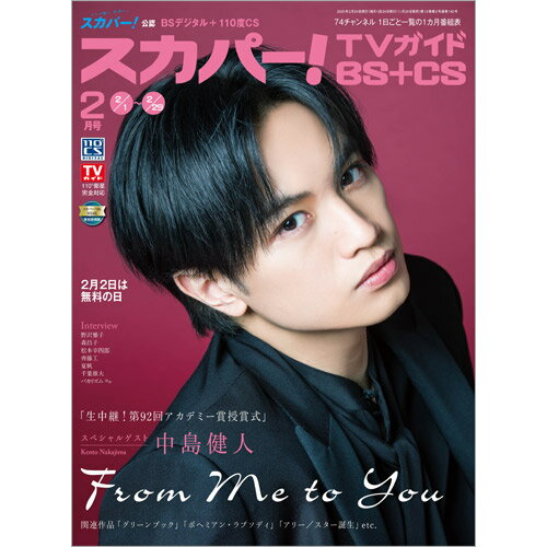 スカパー!TVガイド BS+CS 2020年 02月号 [雑誌]
