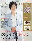 大人のおしゃれ手帖 2020年 02月号 [雑誌]