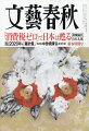 文藝春秋 2020年 02月号 [雑誌]