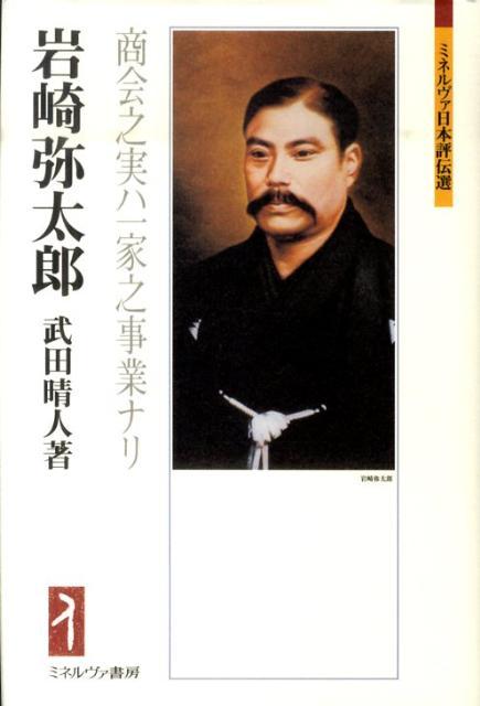 「岩崎弥太郎」の表紙