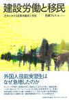 建設労働と移民 日米における産業再編成と技能 [ 惠羅 さとみ ]