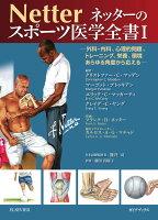 ネッターのスポーツ医学全書1