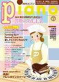 月刊ピアノ 2020年2月号