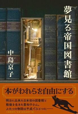司書 オススメ本 読書 埼玉県 図書室