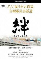 【送料無料】3.11東日本大震災 自衛隊災害派遣 絆?キズナノキオク?