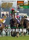 優駿 2020年 02月号 [雑誌]