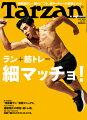 Tarzan (ターザン) 2020年 2/27号 [雑誌]