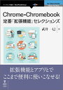 【POD】Chrome・Chromebook定番「拡張機能」セレクションズ (インプレスR&D「next publishing」)