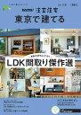 SUUMO注文住宅 東京で建てる 2021年冬春号 [雑誌]
