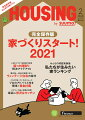 HOUSING (ハウジング)by suumo(バイスーモ) 2021年 02月号 [雑誌]