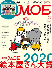 MOE (モエ) 2021年 02月号 [雑誌]