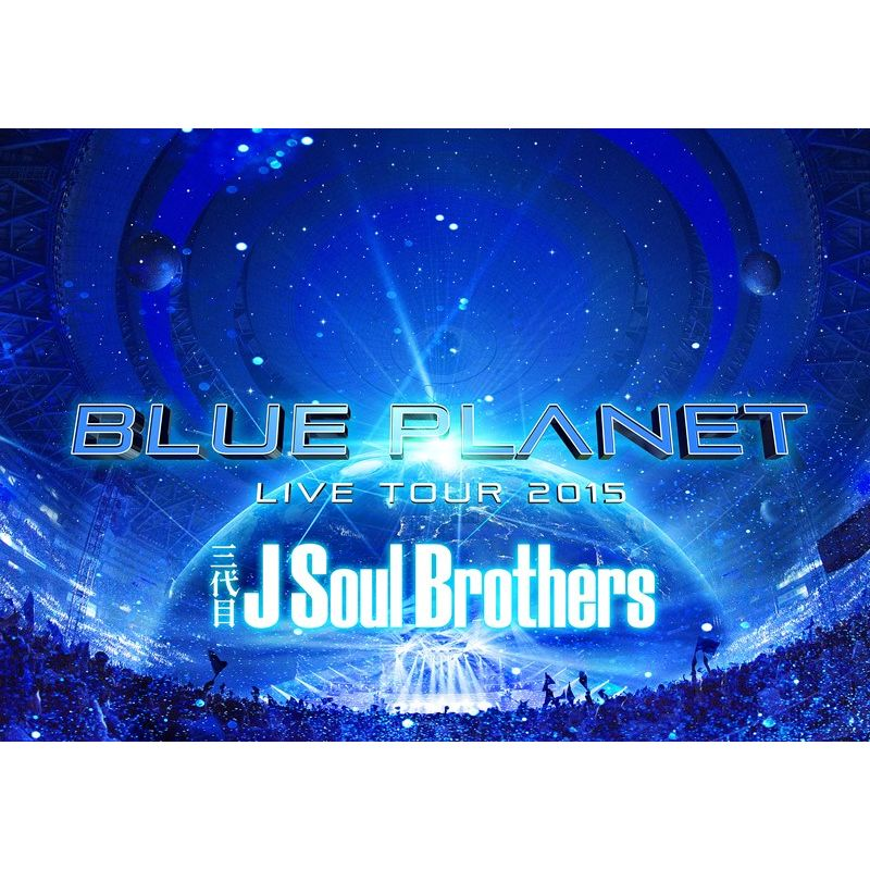 三代目 J Soul Brothers LIVE TOUR 2015 「BLUE PLANET」 【Blu-ray Disc2枚組+スマプラ】 【通常盤】画像
