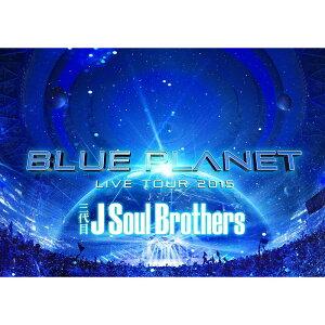 【楽天ブックスならいつでも送料無料】三代目 J Soul Brothers LIVE TOUR 2015 「BLUE PLANET」...