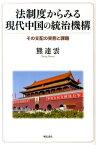 法制度からみる現代中国の統治機構 [ 熊達雲 ]