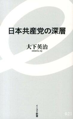 【楽天ブックスならいつでも送料無料】日本共産党の深層 [ 大下英治 ]