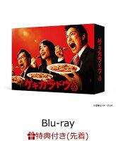 【先着特典】ゲキカラドウBlu-ray BOX(5枚組)【Blu-ray】(B6クリアファイル)