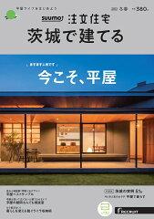 SUUMO注文住宅 茨城で建てる 2021年冬春号 [雑誌]
