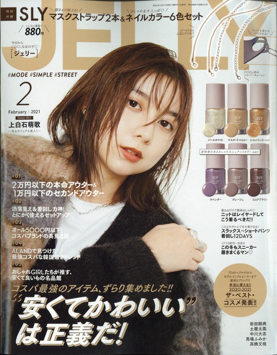 雑誌, 総合誌 JELLY () 2021 02