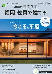 SUUMO注文住宅 福岡・佐賀で建てる 2021年冬春号 [雑誌]