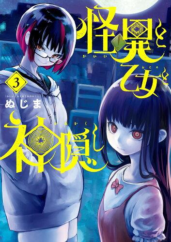 怪異と乙女と神隠し(3)