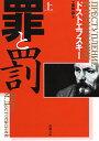 ドストエフスキーの「罪と罰」を読んで、読書は格闘技だと痛感した件