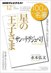 【送料無料】100分de名著(2012年12月) [ 日本放送協会 ]