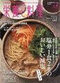 栄養と料理 2021年 02月号 [雑誌]