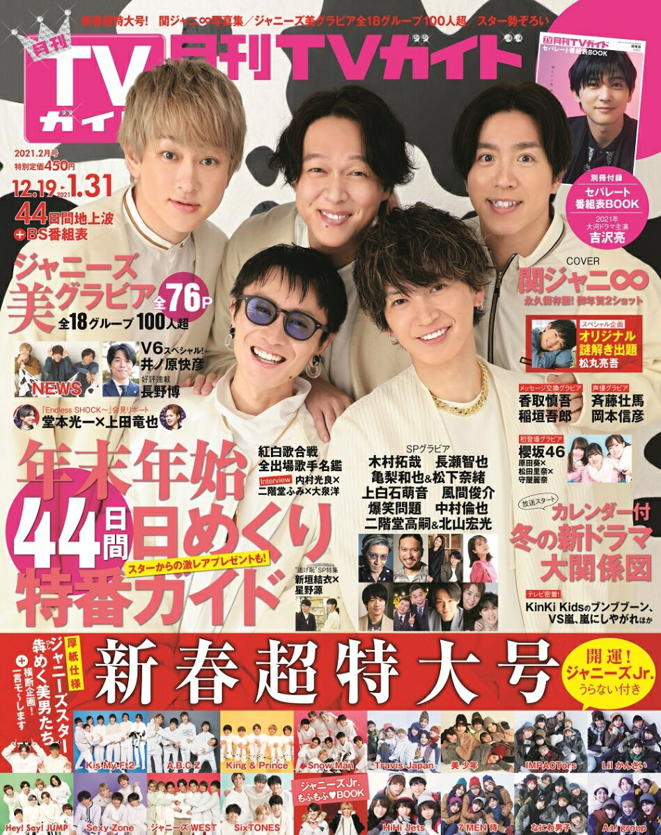 月刊 TVガイド福岡佐賀大分版 2021年 02月号 [雑誌]
