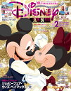 Disney FAN (ディズニーファン) 2021年 02月号 [雑誌]