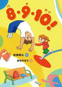 8・9・10!(バクテン) [ 板橋 雅弘 ]