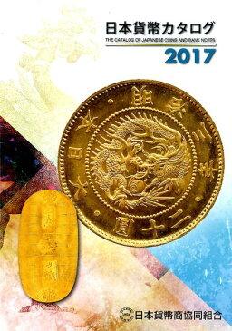 日本貨幣カタログ(2017年版) [ 日本貨幣商協同組合 ]