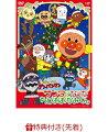 【先着特典】それいけ!アンパンマン サンタになったちびおおかみくん(クリスマスカード風ポストカード)