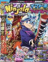 増刊コロコロコミック Ninjala (ニンジャラ)ファンブック 2021年 02月号 [雑誌]