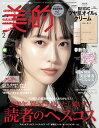 美的 2021年2月号 [雑誌]