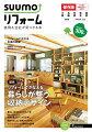 SUUMO (スーモ) リフォーム実例&会社が見つかる本 関西版 WINTER.2021 [雑誌]