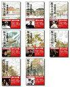 坂の上の雲 新装版 1-8巻セット