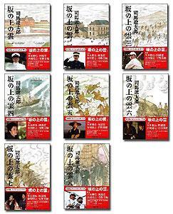 【送料無料】坂の上の雲 新装版 1-8巻セット