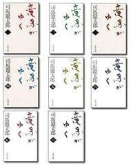 【送料無料】竜馬がゆく 新装版 1-8巻セット