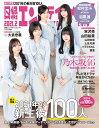 日経エンタテインメント! 2021年 02 月号 [雑誌]【表紙: 乃木坂46】