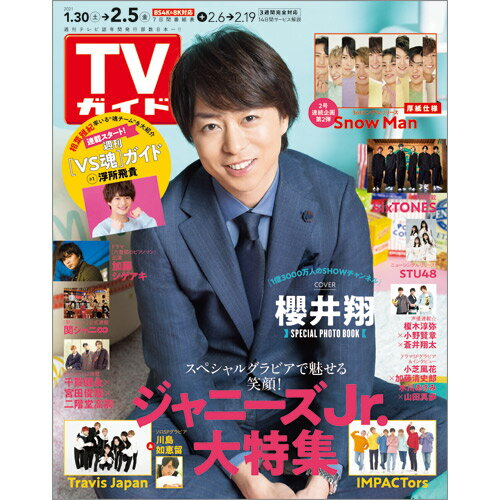 TVガイド宮城福島版 2021年 2/5号 [雑誌]
