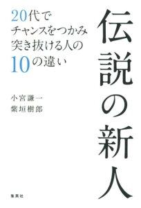 【送料無料】【春のビジネス_ポイント5倍】伝説の新人 [ 小宮謙一 ]