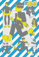 究極超人あ〜る完全版BOX 2巻
