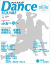 Dance SQUARE(vol.14) ふぉ〜ゆ〜/寺西拓人×原嘉孝×森継亮太×目黒蓮/関西ジャニー (Hinode mook)