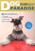 DOG PARADISE(2017)