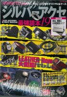 【バーゲン本】シルバーアクセ最強読本19 缶ケース付
