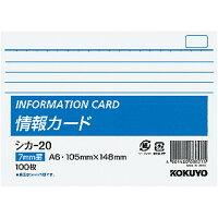 コクヨ メモ帳 情報カード 横罫 B6 100枚 シカー20